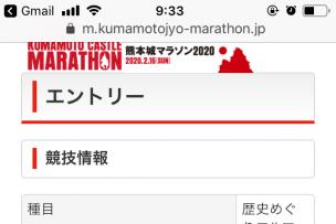 熊本城マラソンに向けて⑥